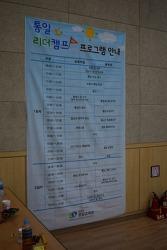 대한민국 통일교육의 지금