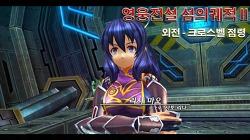 [PS3]영웅전설 섬의궤적2 공략 - 외전 크로스벨 점령