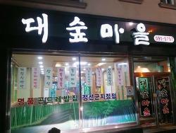 강원도 정선군 고한읍 고한리 맛집 - 대숲마을 생선구이 명품 돌솥 곤드레 정식