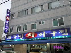 장안동 횟집 유미 회 해물탕 아구찜 맛집