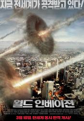 월드 인베이전 World Invasion: Battle LA, 사실이라고 느낄 만큼의 감동
