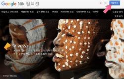 무료 사진보정프로그램 구글 닉컬렉션 (Nik Collection)