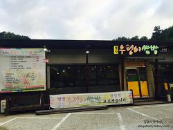 [포항 북구 용흥동 맛집] 웰빙 황토 우렁이쌈밥