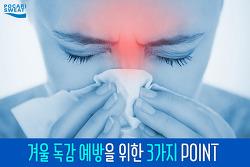 [겨울 감기 예방법] 겨울 독감 예방을 위한 3가지 Point!!!