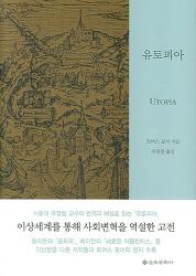 세상을 바꾼 책 이야기(43)--<유토피아> 토머스 모어