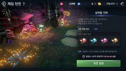 [게임] 리니지2레볼루션의 <채집던전> 알아보기!!