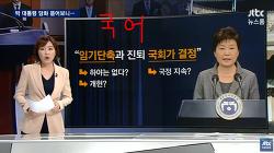 박근혜 3차 담화문 참 교활했다. 퇴진(退陣) 단어 없다. 진퇴(進退)를 국회에 물어보겠다