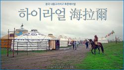 [중국 내몽고 후룬베이얼] 후룬베이얼초원의 진주, 하이라얼 海拉爾 /하늘연못의 중국 소도시여행기