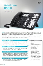 LG유플러스 IP700_EK700S IP키폰 카다로그