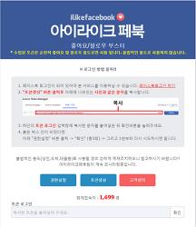 페이스북 친구늘리기 엄청쉽네요~
