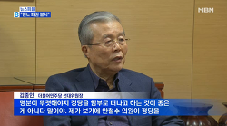 김주하 아나운서 김종인을 인터뷰할 때, 튀는 질문과 김종인의 40년 정치사