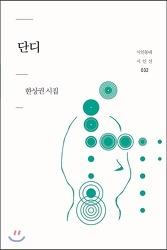 [책] 단디 - 현실마져 선하게 안는 자유로운 시집, 한상권 시인