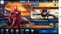 모바일 앱 게임 마블 퓨처파이트