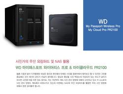 사진가의 무선 외장하드 및 NAS 활용! WD 와이어리스 프로 & PR2100