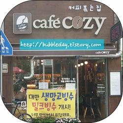 부천 카페 CAFE COZY 에서 망고빙수와 아메리카노의 여유