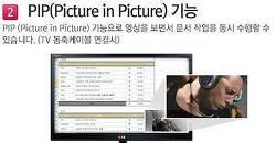 HDTV+화면분할+데스크탑 모니터 실속형 2013 모델
