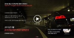 아이나비 X1 SECOND REVOLUTION 티저영상