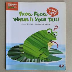개구리 영어 그림책/20150306