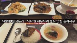 [와9와9 솔직후기] 이태원 새우요리 중식 맛집 홀리차우 (Ho Lee's Chow)
