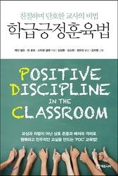 [생활지도] 친절하며 단호한 교사의 비법 학급긍정훈육법