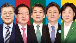 2017년 제 19대 대통령은 누가 될 것인가?