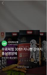 [인터파크펫 무료체험신청] 정관장 지니펫 홍삼함유 북어농축액분말