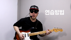 [기타강좌] 이두헌의 스튜디오 리듬기타 Ex.28