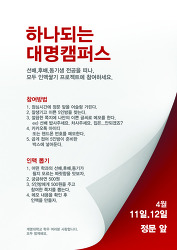 계명대학교 대명동캠퍼스 하나되기 만원프로젝트