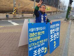 413 총선 특이한 선거운동, 조응천 당선의 경우, 남양주