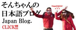 나의 일본어 블로그를 소개합니당!!!