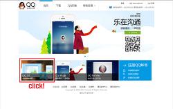 중국 메신저 qq 설치 및 회원가입하기