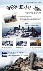[국립공원]지리산 천왕봉 정상표지석, 안전을 위한 의견 공모