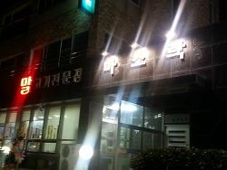 [제주] 성산일출봉 근처 말고기 전문점 마소락