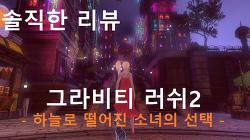 그라비티 러쉬2 솔직한 리뷰