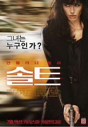 [영화추천] 안젤리나 졸리의 첩보영화 - 솔트(Salt)