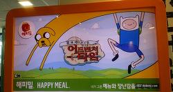 2016년 10월 맥도날드 해피밀 핀과 제이크의 어드벤처 타임 (McDonald's Happy Meal Toy Corea)