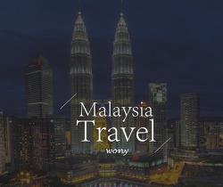 설레임을 안고 말레이시아로 향하다