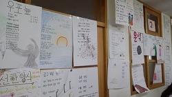박교사의 세종 혁신학교 적응기
