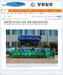 창원의창 하나님의교회(안상홍증인회) 성도 100여명 거리정화 봉사활동