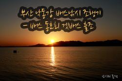 부산 낙동강 배스낚시 조행기 - 배스 동호회 겟배스 출조