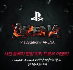 괜.차.나.요.? 오.래.기.다.렸.쬬.? PlayStation® Arena, 20주년 한정판 PlayStation®4 럭키드로우 당첨자 발표!!