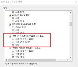 Internet Explorer 게시자를 확인할 수 없는 소프트웨어 Windows 차단 해결 방법