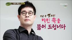 강신주, 힐링캠프에서 청년들과 한국사회에 돌직구 던지다