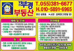 ■양산부경부동산[서창부동산]- 삼호동 부동산/삼호동아파트/삼호동토지/주택 상가 매매 및 전월세 전문