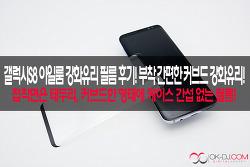삼성 갤럭시S8 아일룸 강화유리 필름 후기! 부착 간편한 커브드 S8 강화유리!