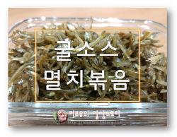 굴소스 멸치볶음 맛있게 만드는법_황금레시피★