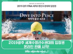 2019광주 세계수영선수권대회 입장권 온라인 판매 시작!