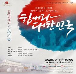 솔오페라단 오페라 갈라쇼, 한국가곡과 아리아의 밤 – 힘내라 대한민국!