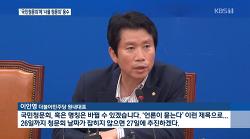 이인영 제안, 조국 국민청문회는 여론을 더 악화시킬 것이다