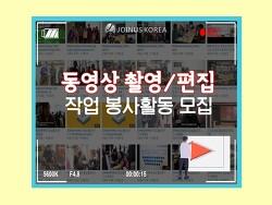 [모집] 동영상 편집 작업 봉사활동